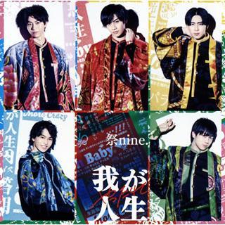 CD)祭nine./やったれ我が人生(パターンC) (UICZ-5156)|hakucho