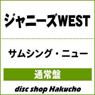 CD)ジャニーズWEST/サムシング・ニュー(通常盤) (JECN-635) (初回仕様)|hakucho
