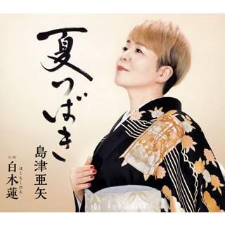 CD)島津亜矢/夏つばき/白木蓮(はくもくれん) (TECA-21027) hakucho
