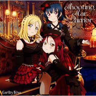 CD)「ラブライブ!サンシャイン!!」Guilty Kiss 1st フルアルバム〜Shooting Star (LACA-15883)|hakucho