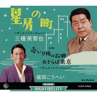 CD)三橋美智也,福田こうへい/星屑の町〜デュエットバージョン〜 (KICM-31024) (特典あり) hakucho