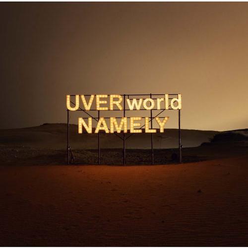 CD)UVERworld/NAMELY(初回出荷限定盤)(DVD付) (SRCL-11810) hakucho