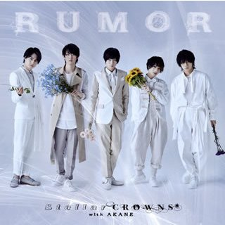 CD)Stellar CROWNS with 朱音/RUMOR(初回限定盤)(DVD付) (KICM-92088)|hakucho
