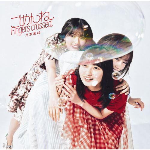 CD)乃木坂46/ごめんねFingers crossed(TYPE-A)(Blu-ray付) (SRCL-11836) (初回仕様)|hakucho