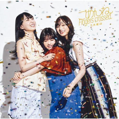 CD)乃木坂46/ごめんねFingers crossed(TYPE-B)(Blu-ray付) (SRCL-11838) (初回仕様) hakucho