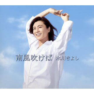 CD)氷川きよし/南風吹けば(初回出荷限定盤(初回完全限定スペシャル盤))(DVD付) (COZP-1775)|hakucho