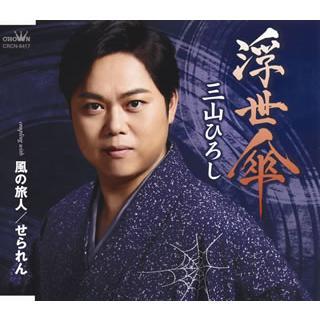 CD)三山ひろし/浮世傘/風の旅人/せられん (CRCN-8417)|hakucho