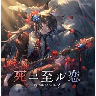 CD)「グランブルーファンタジー」〜死二至ル恋-GRANBLUE FANTASY- (SVWC-70542)|hakucho