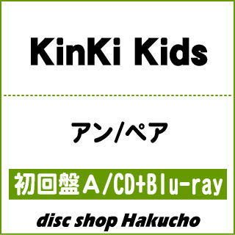CD)KinKi Kids/アン/ペア(初回盤A)(初回出荷限定盤)(Blu-ray付) (JECN-636) hakucho