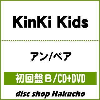 CD)KinKi Kids/アン/ペア(初回盤B)(初回出荷限定盤)(DVD付) (JECN-642) (特典あり)|hakucho