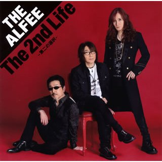 CD)THE ALFEE/The 2nd Life-第二の選択-(初回出荷限定盤(初回限定盤A)) (TYCT-39161) hakucho
