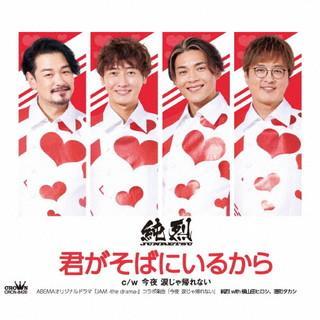 CD)純烈/君がそばにいるから(Eタイプ) (CRCN-8420) hakucho