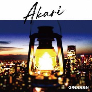 CD)GReeeeN/アカリ(通常盤初回プレス) (UPCH-7600) (特典あり) hakucho