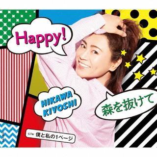 CD)氷川きよし/Happy!/森を抜けて(B TYPE) (COCA-17917) hakucho