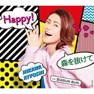 CD)氷川きよし/Happy!/森を抜けて(C TYPE) (COCA-17918) hakucho