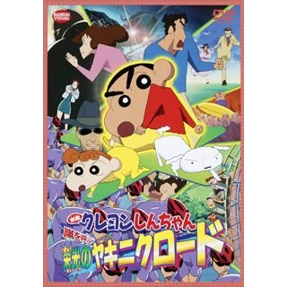 DVD)映画クレヨンしんちゃん 嵐を呼ぶ栄光のヤキニクロード('03 ...