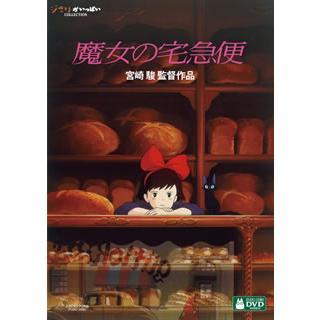 DVD)魔女の宅急便('89徳間書店/ヤマト運輸/日本テレビ放送網)〈2枚組〉 (VWDZ-8194)|hakucho