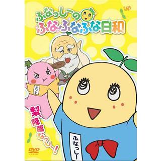 DVD)ふなっしーのふなふなふな日和 梨,降臨なっし〜! (VPBY-14431)|hakucho