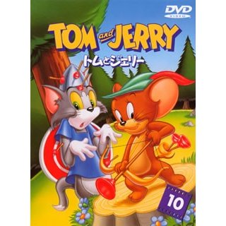 DVD)トムとジェリー VOL.10 (1000575018)|hakucho