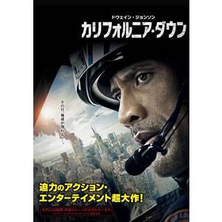 DVD)カリフォルニア・ダウン('15米) (1000603077) hakucho
