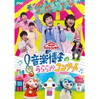 DVD)NHKおかあさんといっしょ ファミリーコンサート 音楽博士のうららかコンサート (PCBK-50120)|hakucho