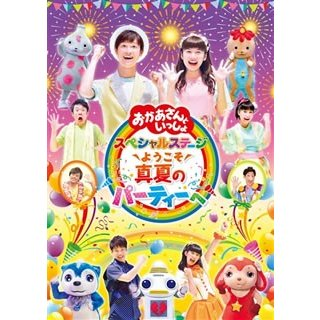 DVD)NHKおかあさんといっしょ スペシャルステージ〜ようこそ,真夏のパーティーへ〜 (PCBK-50123) hakucho