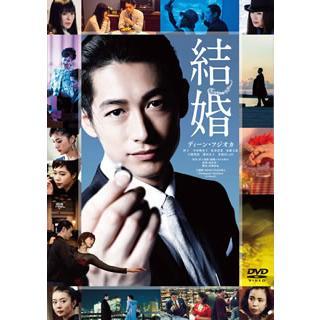 DVD)結婚(通常版)('17「結婚」製作委員会) (ASBY-6086) hakucho