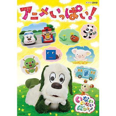 DVD)NHK DVD いないいないばあっ!〜アニメいっぱい!〜 (COBC-7036) hakucho