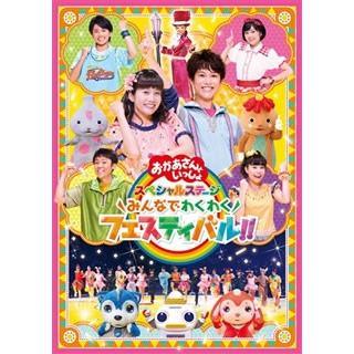 DVD)NHKおかあさんといっしょ スペシャルステージ〜みんなでわくわくフェスティバル!!〜 (PCBK-50127) hakucho