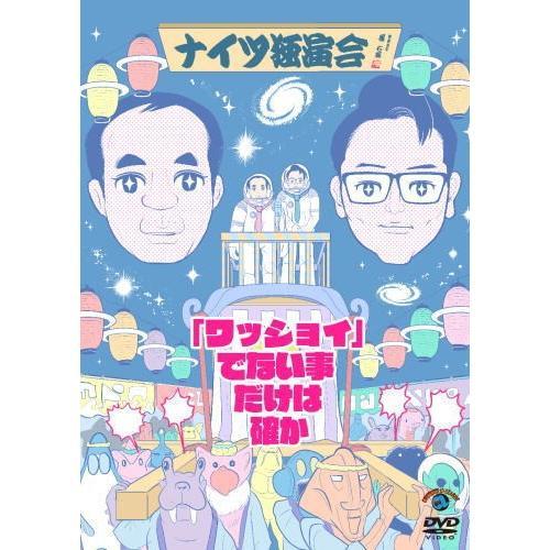 DVD)ナイツ/ナイツ独演会 「ワッショイ」でない事だけは確か (SSBX-2656) hakucho