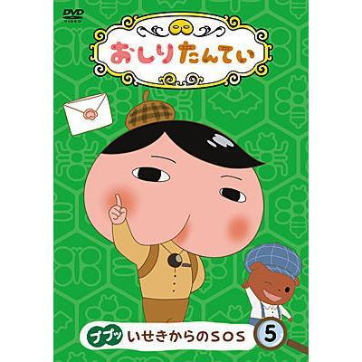 DVD)おしりたんてい(5) ププッ いせきからのSOS (COBC-7082) hakucho