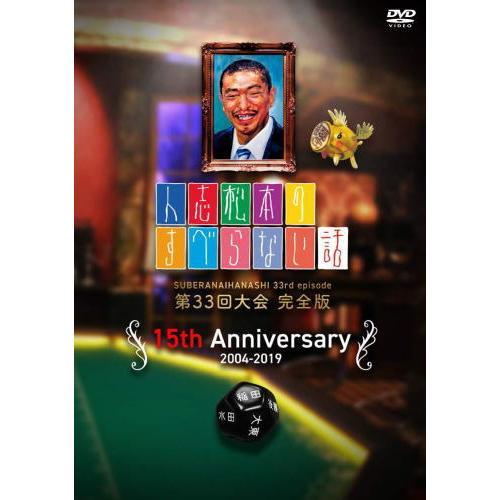 DVD)人志松本のすべらない話 第33回大会 完全版 (YRBN-91429) hakucho