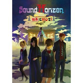 Blu-ray)Sound Horizon/絵馬に願ひを!(Prologue Edition) (PCXP-50813) hakucho