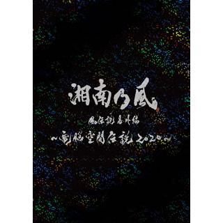 DVD)湘南乃風/風伝説番外編〜電脳空間伝説 2020〜〈初回限定盤〉(初回出荷限定) (UPBH-9568)|hakucho