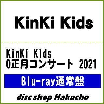 Blu-ray)KinKi Kids/KinKi Kids O正月コンサート 2021(通常盤) (JEXN-137)|hakucho