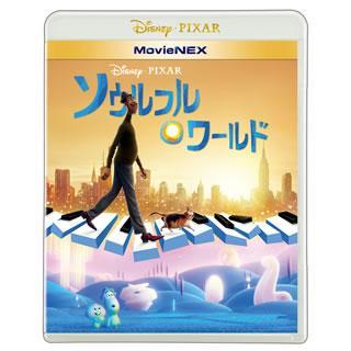 Blu-ray)ソウルフル・ワールド MovieNEX('20米)〈3枚組〉(Blu-ray+DVD) (VWAS-7194)|hakucho