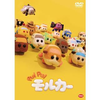 DVD)PUI PUI モルカー (BCBA-5085) hakucho