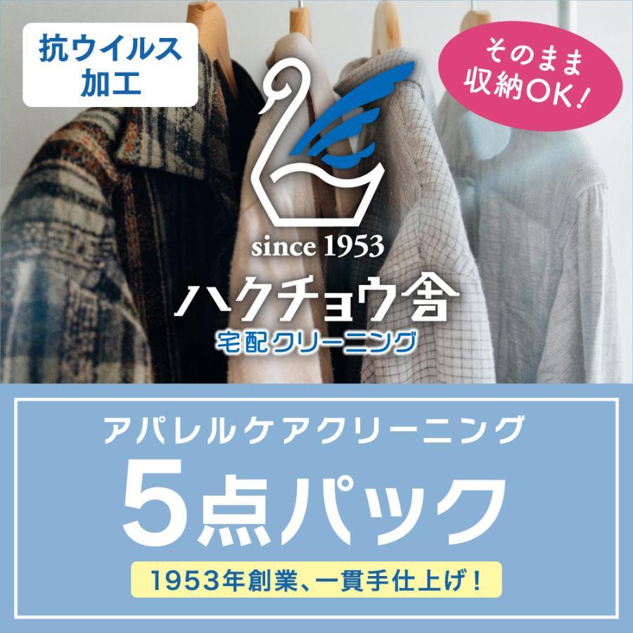 期間限定セール価格スタート 宅配 クリーニング 5点パック コート ダウン ジャケット 衣替え 丁寧仕上げ 送料無料|hakuchousha-store