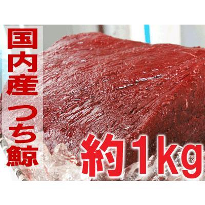 国内産つち鯨 約1kg 加熱用 鯨肉 生肉 プレゼント 獲れたての新鮮な 激安挑戦中 くじら 鯨 加熱調理用です を急速冷凍 クジラ つちくじら