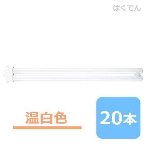コンパクト蛍光灯 FPL55EX-WW パナソニック 温白色 1ケース 20本