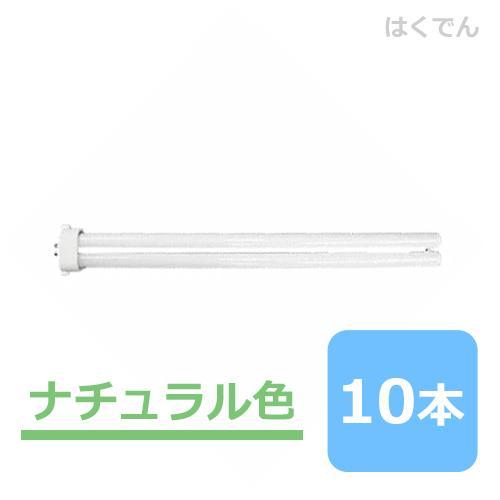 コンパクト蛍光灯 FPR96EX-N/A パナソニック ナチュラル色 1ケース 10本