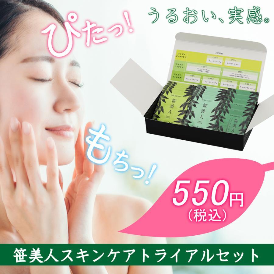 笹美人 スキンケア トライアルセット ダブル洗顔不要クレンジングオイル/化粧水/オールインワンクリーム 各5包