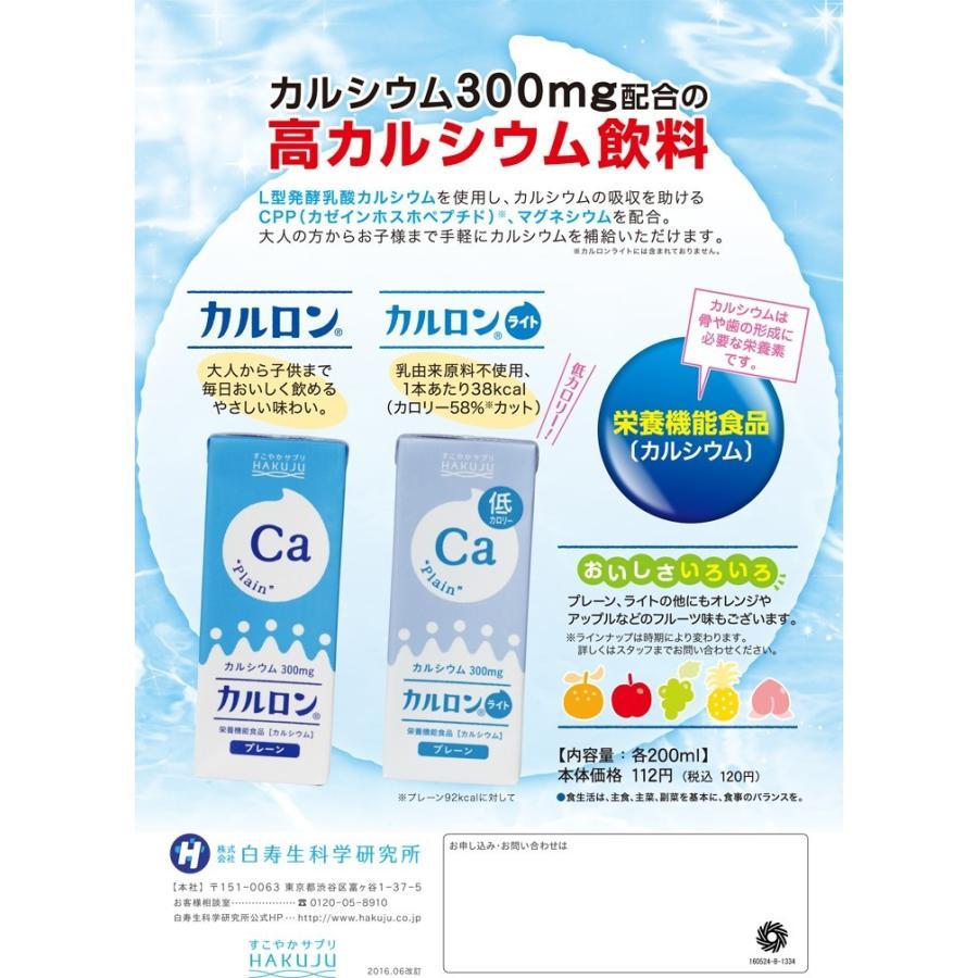 高カルシウム飲料 CPP マグネシウム入り  カルロン 200ml×24本入り|hakuju-net|02