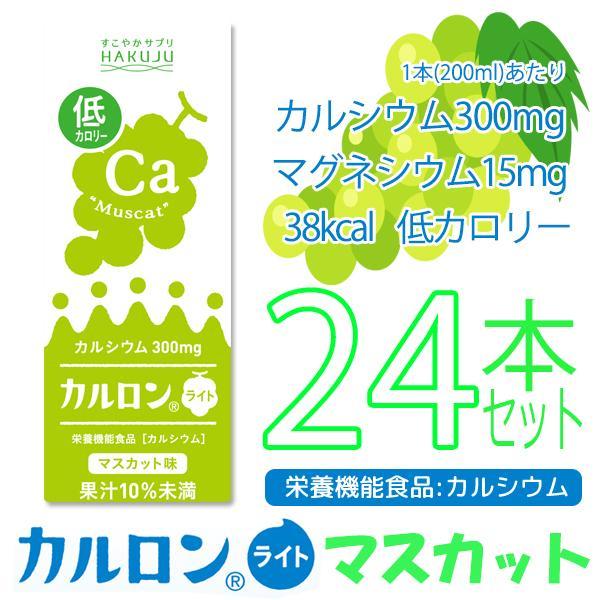 カルシウム飲料 カルロンライト マスカット味 200ml×24本入り CPP マグネシウム サプリ 低カロリー 子供 成長 栄養 日本製 栄養機能食品 白寿 ハクジュ|hakuju-net