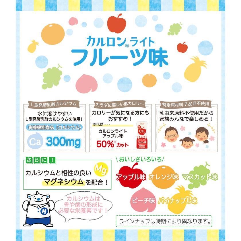 カルシウム飲料 カルロンライト マスカット味 200ml×24本入り CPP マグネシウム サプリ 低カロリー 子供 成長 栄養 日本製 栄養機能食品 白寿 ハクジュ|hakuju-net|02