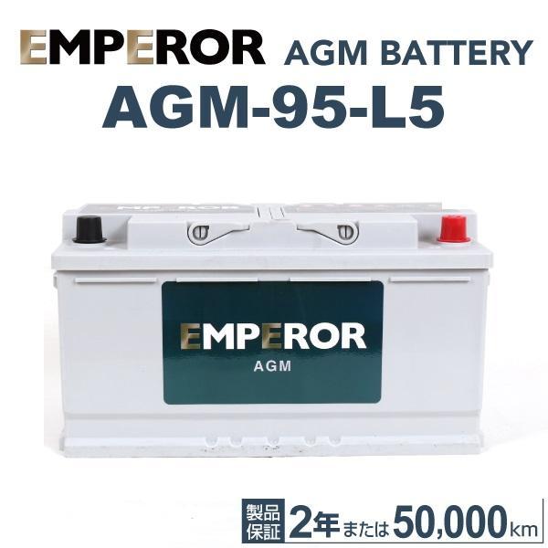 EMPEROR AGMバッテリー AGM-95-L5 95A メルセデスベンツ S 65 AMG (S221) 2006年7月·2011年2月 新品 長寿命