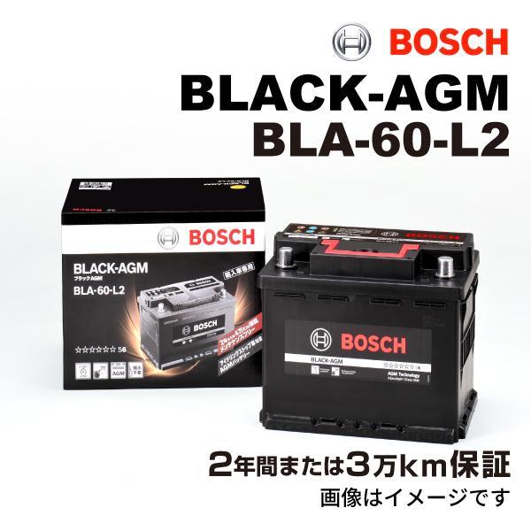 BOSCH AGMバッテリー BLA-60-L2 60A ベンツ C クラス (W205) 2014年9月·2019年2月 新品 長寿命