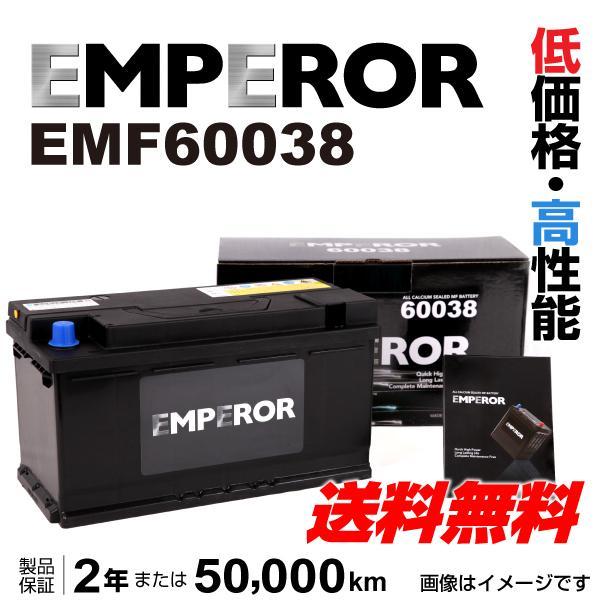 EMPEROR 欧州車用バッテリー EMF60038 メルセデスベンツ C 280 4 マチック ステーションワゴン (C203) 2005年7月·2007年8月 新品 送料無料