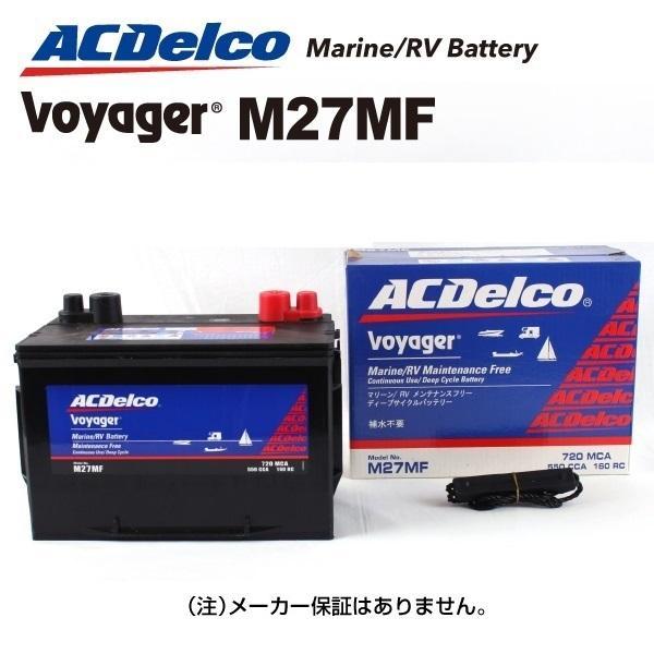 おすすめ特集 ACデルコ M27MF ディープサイクルバッテリー マリン用バッテリー Voyager お得セット ボイジャー