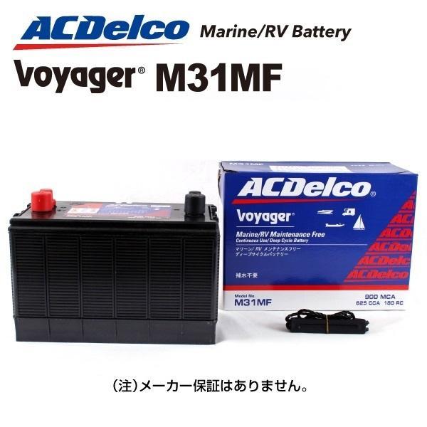 ACデルコ M31MF 新作入荷 誕生日プレゼント ディープサイクルバッテリー Voyager ボイジャー マリン用バッテリー 送料無料